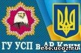 Головне Управління Української Служби Порятунку в АР Крим